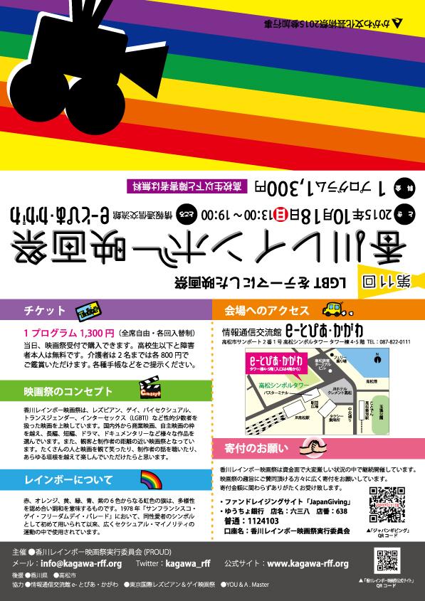 第11回香川レインボー映画祭のチ...